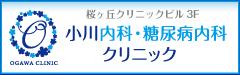 小川内科・胃腸科クリニック